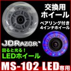 キックボード 交換用ホイール ウィール パーツ ベアリング付 JDRAZOR MS-102 LED専用 交換 LEDタイヤ 光る 1個入り 純正 キックスクーター XP10240406180