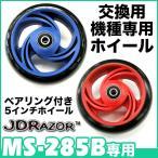 キックボード 交換用ホイール ウィール パーツ ベヤリング付 JDRAZOR MS-285B 専用 5インチ ホイール 交換 カラータイヤ 1個入り 純正 キッズ XP2854050610