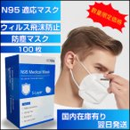 N95マスク規格相当 高性能フィルターマスク 使い捨てマスク 3D立体 PM2.5対策 ほこり 風邪 花粉 男女共用 ホワイト 100枚