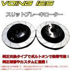 ノート ニスモS E12改 2014/10〜 VOING 12S スリットブレーキローター