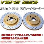 ノート ニスモS E12改 2014/10〜 VOING 12SD ドリルドスリットブレーキローター