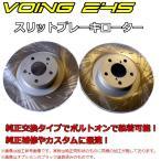 ノート ニスモS E12改 2014/10〜 VOING 24S スリットブレーキローター