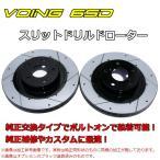 ノート ニスモS E12改 2014/10〜 VOING 6SD ドリルドスリットブレーキローター
