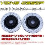 ノート ニスモS E12改 2014/10〜 VOING C8SDP カーブスリットディンプルブレーキローター