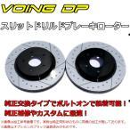 ノート ニスモS E12改 2014/10〜 VOING DP ディンプルスリットブレーキローター