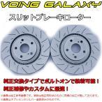 ノート ニスモS E12改 2014/10〜 VOING Galaxy スリットブレーキローター