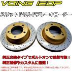ノート ニスモS E12改 2014/10〜 VOING 12DP スリットブレーキローター リア
