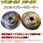 ノート ニスモS E12改 2014/10〜 VOING 24S スリットブレーキローター リア