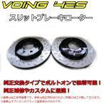 ノート ニスモS E12改 2014/10〜 VOING 42S スリットブレーキローター リア
