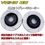 ノート ニスモS E12改 2014/10〜 VOING 6S スリットブレーキローター リア