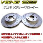 ノート ニスモS E12改 2014/10〜 VOING C12S カーブスリットブレーキローター リア