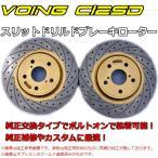 ノート ニスモS E12改 2014/10〜 VOING C12SD カーブスリットドリルドブレーキローター リア