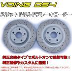 ノート ニスモS E12改 2014/10〜 VOING DS4 ドリルドスリットブレーキローター リア