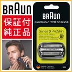 ブラウン 替刃 シリーズ3 シェーバー F/C32B F/C32B-5 F/C32B-6 網刃 内刃 一体型 カセット ブラック 替え刃 髭剃り 純正 正規品