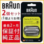 ブラウン 替刃 シリーズ3 シェーバー F/C32S F/C32S-5 F/C32S-6 網刃 内刃 一体型 カセット シルバー 替え刃 髭剃り 純正 正規品