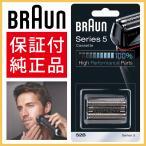 ブラウン 替刃 シリーズ5 52B 52S Braun SERIES5