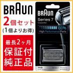 ブラウン 替刃 シリーズ7 シェーバー F/C70B-3 網刃 内刃 一体型 カセット プロソニック対応 ブラック 替え刃 髭剃り 純正 正規品