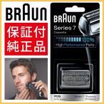 ブラウン シェーバー 替刃 シリーズ7 Braun SERIES7
