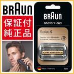 ブラウン 替刃 シリーズ9 シェーバー F/C92S F/C90S 網刃 内刃 一体型 カセット シルバー 替え刃 髭剃り 純正 正規品