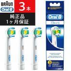 ブラウン オーラルB 替えブラシ 純正 正規品 Braun 電動歯ブラシ ステイン ホワイトニングブラシ 3本入 EB18