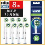 ブラウン オーラルB 替えブラシ 純正 正規品 Braun 電動歯ブラシ マルチクリーンブラシ マルチアクションブラシ 8本入 EB50