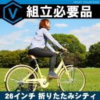 ショッピング自転車 折りたたみ自転車 26インチ 低床フレーム シティサイクル VL-26C