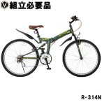 セール ノーパンクタイヤ マウンテンバイク 折りたたみ自転車 26インチ Wサス シマノ18段変速 送料無料 Raychell レイチェル R-314N