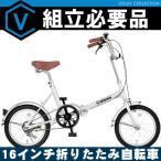 折りたたみ自転車 16インチ 送料無料 トラブルの少ない変速無しモデル MF-16C