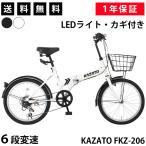 折りたたみ自転車 カゴ付き 20インチ 送料無料 軽量 カギ・ライトセット シマノ製6段変速 軽量 KAZATO カザト FKZ-206