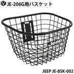自転車 前カゴ ジープ  JE-206G用バスケット!