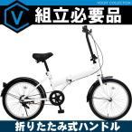 折りたたみ自転車 20インチ 軽量 折りたたみ式ハンドル 泥除け装備 VO-20VW