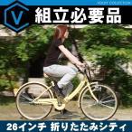 折りたたみ自転車 26インチ 低床フレーム シティサイクル VL-26C