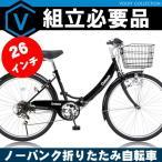 自転車 ノーパンクタイヤ折りたたみ自転車 26インチ カゴ・後輪錠・シマノ6段変速・泥除け・低床フレーム シティサイクル VL-266CN