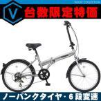 ショッピング自転車 ノーパンクタイヤ 折りたたみ自転車 20インチ シマノ6段変速 FDB-206C