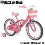 海外仕様 子供用自転車 18インチ Royalbaby ロイヤルベイビー RB-WE MERMAID 18 pink