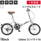 折りたたみ自転車 16インチ シングルスピード 変速無しモデル  ミニベロ 小径車 組立必要品