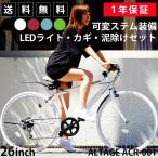 クロスバイク 自転車 26インチ シマノ6段変速 LEDライト・鍵・泥除け付き 可変ステム装備 ALTAGE アルテージ ACR-001