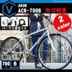 予約販売 自転車 クロスバイク 700c(約27インチ) 本体 カゴ付き 黒 白 LEDライト・カギセット シマノ6段変速付き 泥除けARUN ACR-7006