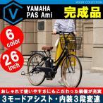 ヤマハ 電動アシスト自転車 26インチ 完成品 2018年モデル 内装3段変速 YAMAHA PAS Ami