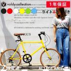 ミニベロ 自転車 20インチ シマノ7段変速 スマホホルダー付き LEDライト・カギセット 送料無料 ALTAGE アルテージ AMV-001