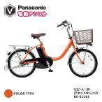 電動自転車 パナソニック 電動アシスト自転車 20インチ 防犯登録付き 完成品 BAA 国産フレーム 内装3段変速 Panasonic ビビ・L・20 BE-ELL03
