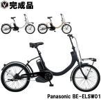 パナソニック 電動アシスト自転車 20インチ 防犯登録付き 完成品 BAA 2019年モデル 日本製 Panasonic SW BE-ELSW01