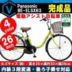 パナソニック panasonic ViVi SX ビビSX BE-ELSX63G ピスタチオ 26型 内装3段 8Ah