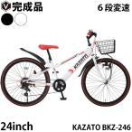 完全組立・完成品 子供用自転車 24インチ MTB ジュニアマウンテンバイク ライト・カギ付き KAZATO カザト BKZ-246
