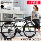 クロスバイク 700c 自転車 シマノ21段変速!
