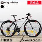 完全組立・完成品 自転車 クロス バイク 700c(約27インチ) シマノ21段変速ギア付き 60mmディープリム CANOVER カノーバー CAC-025 NYMPH フレームサイズ450mm