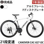 完成品 自転車 クロスバイク 700c ライト付き フロントディスクブレーキ シマノ21段変速 軽量 アルミフレーム CANOVER カノーバー CAC-027-DC ATHENA