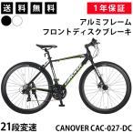セール特価 クロスバイク 700c 自転車 ライト付き Fディスクブレーキ シマノ21段変速 アルミフレーム 送料無料 CANOVER カノーバー CAC-027-DC ATHENA