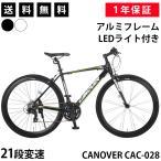 セール特価 クロスバイク 700c 自転車 送料無料 アルミフレーム シマノ21段変速 CANOVER カノーバー CAC-028 KRNOS