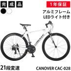 完成品 自転車 クロスバイク 700c シマノ21段変速 軽量 アルミフレーム CANOVER カノーバー CAC-028 KRNOS